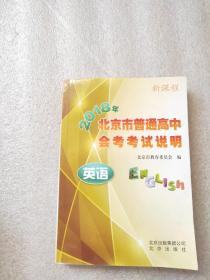 2018年北京市普通高中会考考试说明 英语