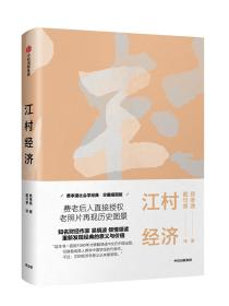 江村经济(精装)