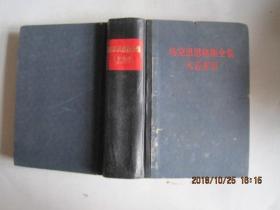 马克思恩格斯全集人名索引---第一至三十九卷(1979年1版1印)