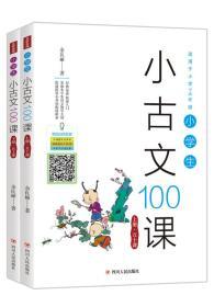 小学生小古文100课:全两册