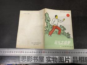 简化太极拳【武术专区】
