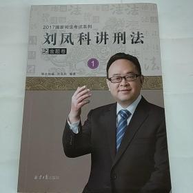 2017国家司法考试系列刘凤科讲刑法
