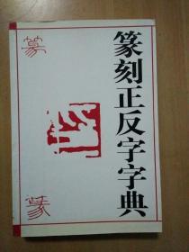 书法篆刻工具书:简明篆刻反字字典