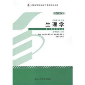 全国高等教育自学考试指定教材生理学 正版 朱大年  9787565905933