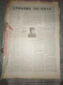 光明日报(合订本)(1968年2月份)【货号152】
