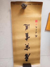 唐寅画选1980年日历 全