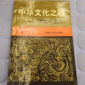 中华文化之魂:研究中国人