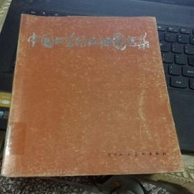 中国文艺作品插图选集、一版一印 看图叶圣陶题词