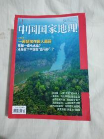 中国国家地理2018年第3,4,5,6,7,8,9,10,11期(9本合售)