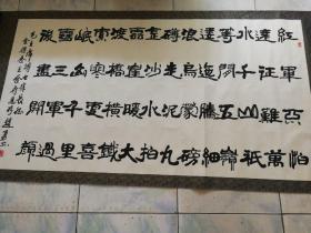 军旅书法名家赵勇书法《毛泽东七律诗:长征》