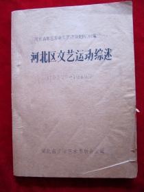 1963年河北省地区文革文艺运动史料(初编之一1937.7.7一一1949.9)《河北地区文革文艺运动综述》打印本