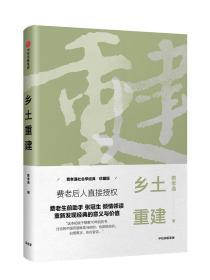 费孝通社会学经典:乡土重建·珍藏版  (精装)(费老后人直接授权)