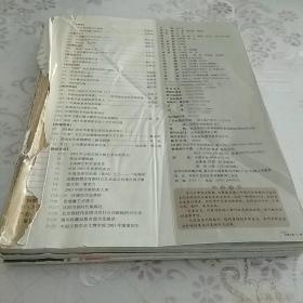 收藏2003.7   2002.1   2003.5    2002.8合订本