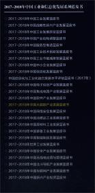 2017-2018年中国大数据产业发展蓝皮书
