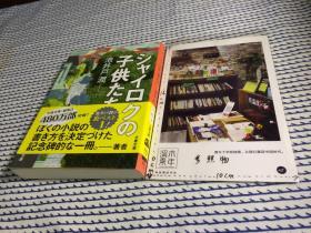日文原版 シャイロックの子供たち  池井戸 润 (著)