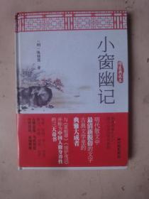 小窗幽记(精装典藏本)(2012年1版1印 〕