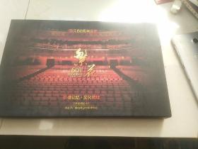 DVD光盘 国庆60周年巨献   繁花60年湖北文化记忆1949-2009