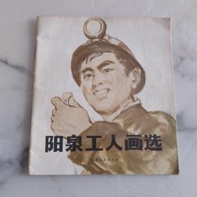 《阳泉工人画选》20开画册75年