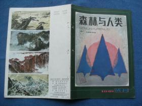 森林与人类(1981.试刊号)