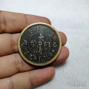 宣統年造 已酉 大清銅幣 中心【汴】黃銅 二十文銅板