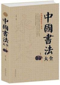 中国书法大全