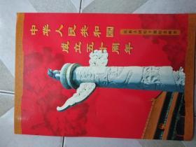 建国五十周年56个民族大版邮票