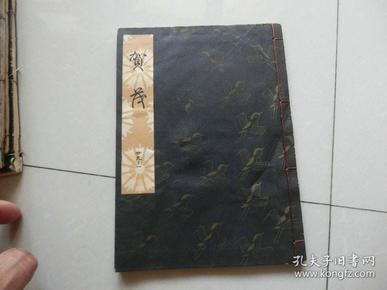 日文老版线装书【贺茂】昭和 四十七年、A架2