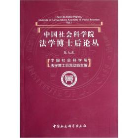 【正版】中国社会科学院法学博士后论丛:第七卷:Vol.7 中国社会科学院法学博士后流动站主编