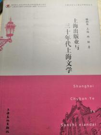 上海出版业与三十年代上海文学