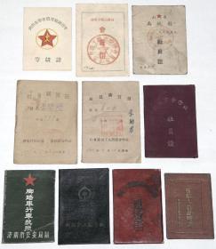 老票证:《上世纪50年代建国初期各种老证件》10本.。