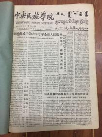 《中央民族学院学报》1960年合订本(126-138期)报头蒙汉回文
