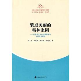 农村读本  装点美丽的精神家园:社会主义核心价值体系与乡村文化建设