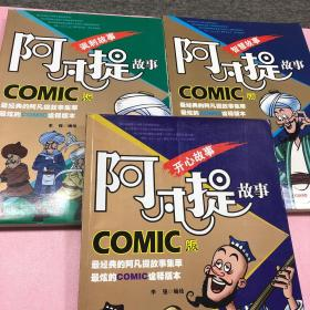 阿凡提故事COMIC版 开心故事、智慧故事、讽刺故事,三册