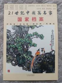 21世纪中国画名家国家档案