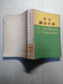 英汉翻译手册