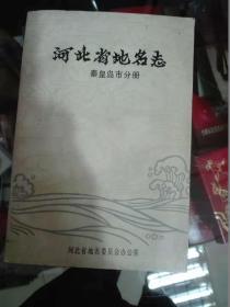 河北什么集,秦皇岛分册