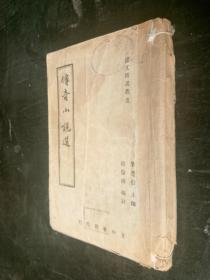 传奇小说选》 叶楚伧 正中书局 民国二十五年出版一印