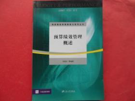 预算绩效管理探索与思考丛书:预算绩效管理概述
