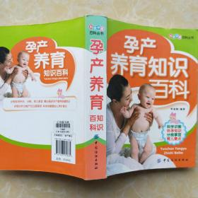 孕产养育知识百科
