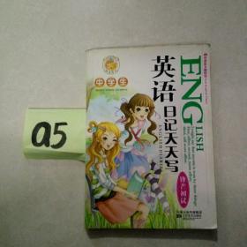 中学生英语日记天天写--满25包邮!
