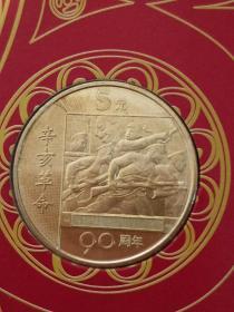 辛亥革命90纪念币。西藏解放50纪念币。2001年是辛亥革命90周年和西藏和平解放50周年的日子。中国人民银行发行五元纪念币。其中包括独立纪念章。包装精美简洁。带封套、证书。