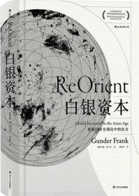 白银资本:重视经济全球化中的东方 汗青堂系列012 现货