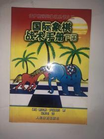 国际象棋战术手册  下  俄罗斯国际象棋丛书之三