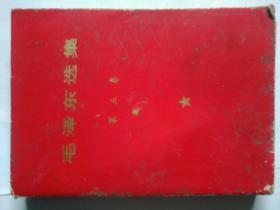毛泽东选集 第五卷(湖北1次印)红书衣