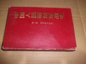 中国人民解放军战史 第二卷 抗日战争时期