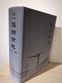 偃师市志(1986——2000)