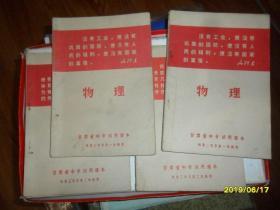 甘肃省中学试用课本-物理(二,三年级4册全)1970版