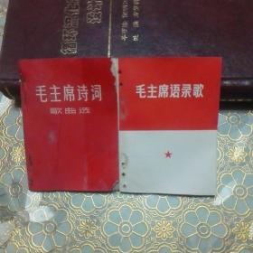 毛主席语录歌 毛主席诗词歌曲选 (可分开出售64开 )