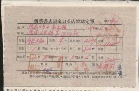 新華書店張家口分店1950年6月雜志訂單(2019.5.12日上