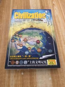 文明2017-5-6